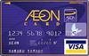 AEON(イオン)カード